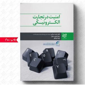 امینت در تجارت الکترونیکی نویسنده ابوذر عرب سرخی و مینو غریبی سبیل و رقیه قربانلو